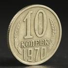 "Монета ""10 копеек 1970 года"""
