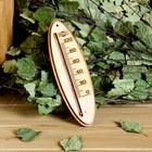 """Деревянный термометр для бани """"Классика"""", овальный, двухслойный, Добропаровъ"""