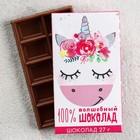 "Шоколад 27 г в коробке ""100% волшебный шоколад"""