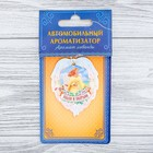 """Ароматизатор бумажный """"Спаси и сохрани"""" (крылья), 5 х 6,2 см"""