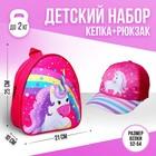 """Детский набор """"Волшебный единорог"""": кепка 54-60 см, рюкзак 21 х 25 см"""