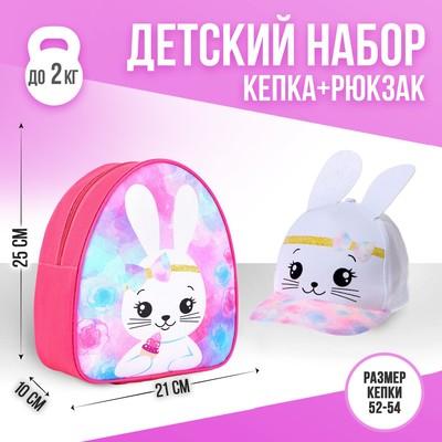 """Детский набор """"Зайка"""": кепка 54-60 см, рюкзак 21 х 25 см"""