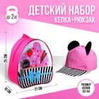 """Детский набор """"Мышка"""": кепка 54-60 см, рюкзак 21 х 25 см"""