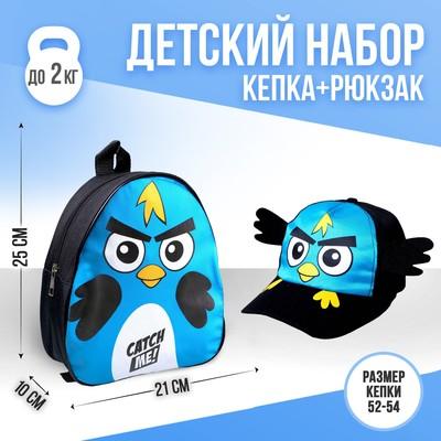 "Детский набор ""Птичка"": кепка 54-60 см, рюкзак 21 х 25 см"