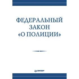 Федеральный закон «О полиции» Ош
