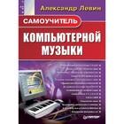 Книги А. Левина. Самоучитель компьютерной музыки. Левин А.Ш.