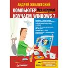 Без напряга. Компьютер без напряга. Изучаем Windows 7. Жвалевский А.В.