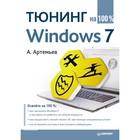 На 100%. Тюнинг Windows 7 на 100%. Артемьев А.