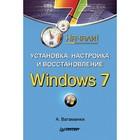Начали! Установка, настройка и восстановление Windows 7. Начали! Ватаманюк А.И.