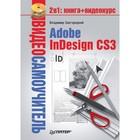 Видеосамоучитель. Видеосамоучитель. Adobe InDesign CS3 (+CD) Завгородний В.Г.
