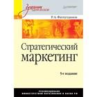 Учебник для вузов. Стратегический маркетинг. 5-е издание. Фатхутдинов Р.А.
