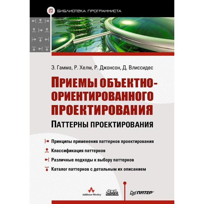 Приемы объектно-ориентированного проектирования Паттерны проектирования. 6+ Гамма Э.