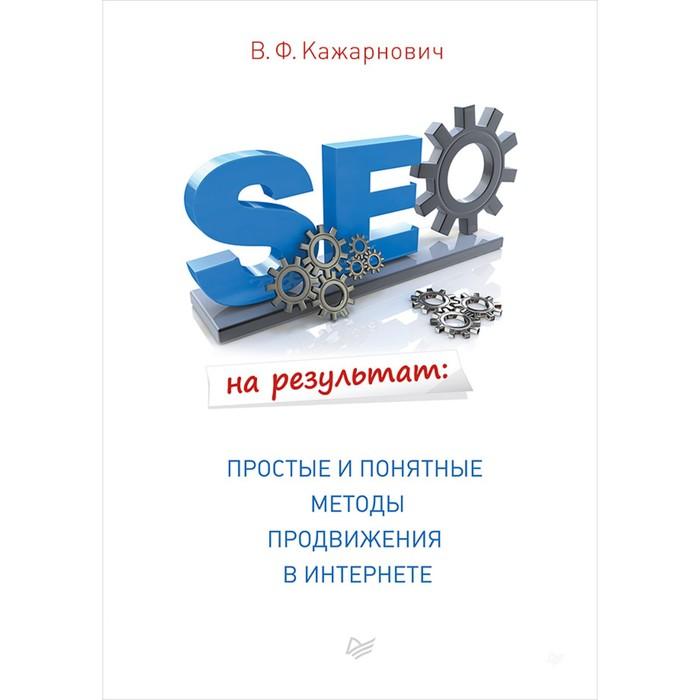 SEO на результат: простые и понятные методы продвижения в Интернете. Кажарнович