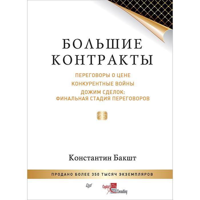 Искусство продаж. Большие контракты. 2-е издание. 12+ Бакшт К.А.