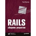 Мастер-класс. Rails. Сборник рецептов. Фоулер Ч.