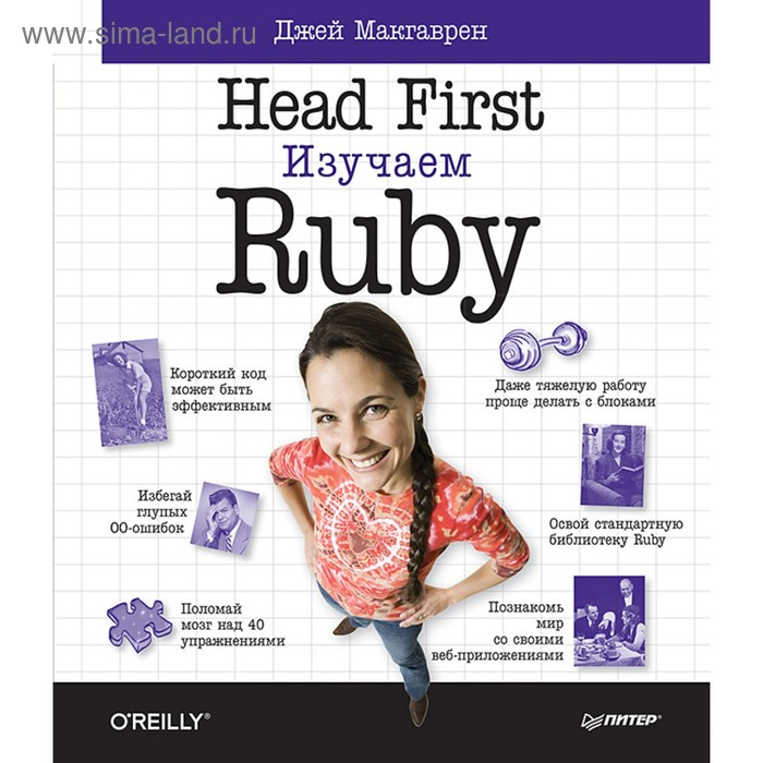 head first python - 700×700