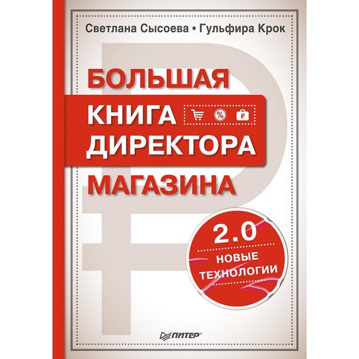 Розничная торговля. Большая книга директора магазина 2.0. Новые технологии 16+Сысоева С.В.
