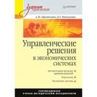 Учебник для вузов. Управленческие решения в экономических системах. Афоничкин А.И.