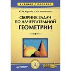 Учебник для вузов. Сборник задач по начертательной геометрии. Королёв Ю.И.