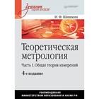 Учебник для вузов. Теоретическая метрология.Часть 1.Общая теория измерений. 4-е изд.Шишкин