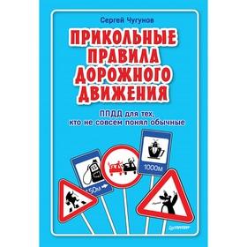 ППДД. Прикольные правила дорожного движения для тех, кто не совсем понял обычные. Чугунов Ош