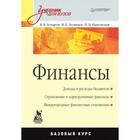 Учебник для вузов. Финансы. 16+ Бочаров В.В.