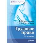 Завтра экзамен. Трудовое право. Завтра экзамен. 2-е изд. 16+ Магницкая Е.В.