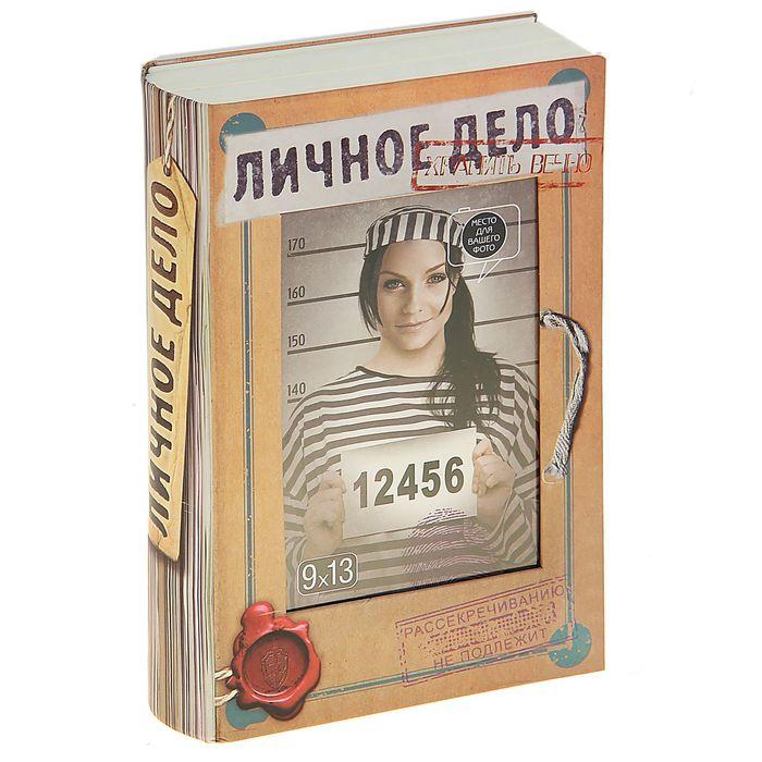 """Книга-тайник фотоальбом """"Личное дело"""""""