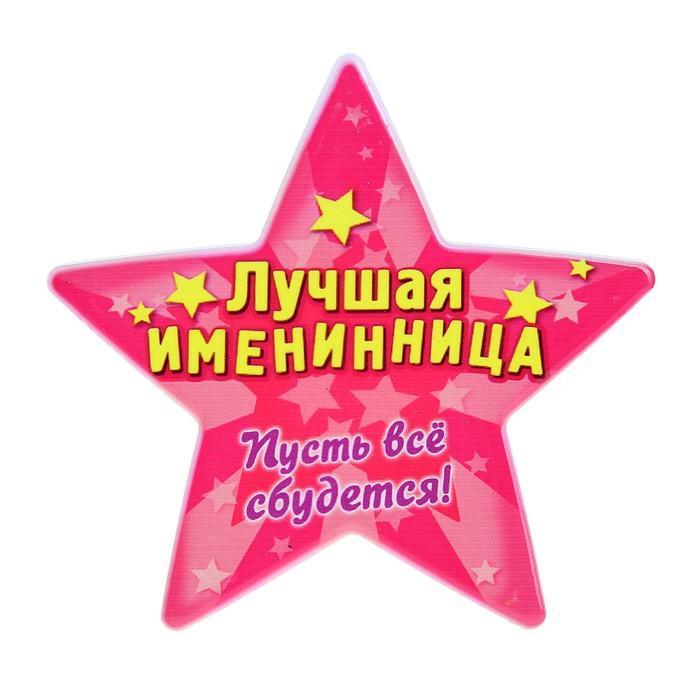 """Звезда керамическая """"Именинница"""""""