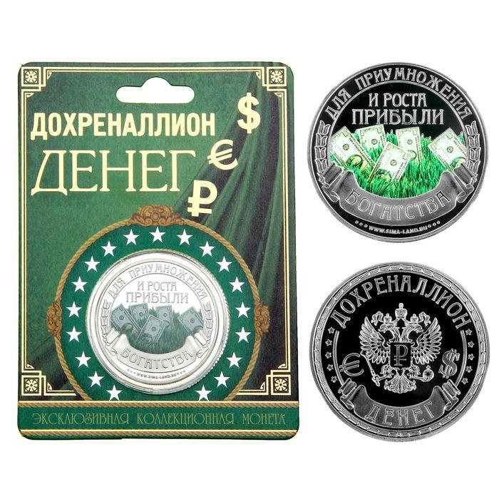"""Монета """"Для преумножения и роста прибыли"""""""