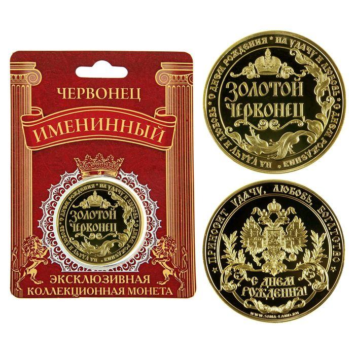 """Монета """"Золотой червонец"""""""