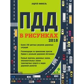 Правила дорожного движения в рисунках (редакция 2018 г.). Финкель А.Е. Ош