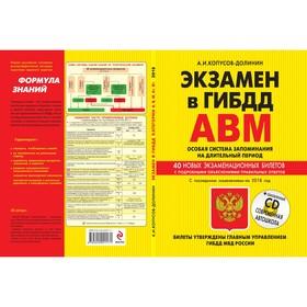 Экзамен в ГИБДД. Категории АВM, подкат A1B1. Особая система запомин по сост на 2018г (+CD) Ош
