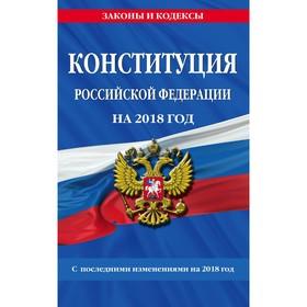 Конституция Российской Федерации со всеми посл. изм. на 2018 год Ош