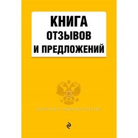 Книга отзывов и предложений 2018 Ош