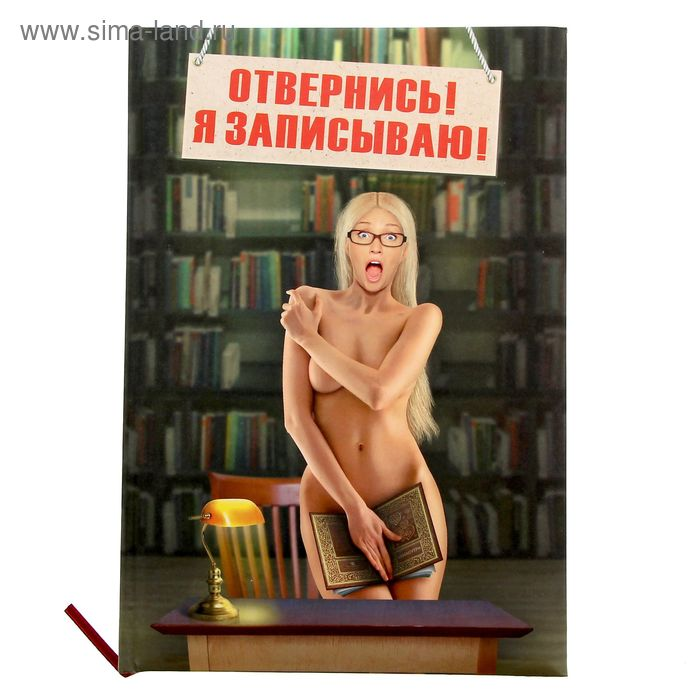 """Ежедневник """"Отвернись - я записываю"""", 96 листов, интим"""