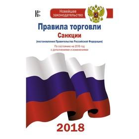 Правила торговли с изменениями и дополнениями на 2018 год Ош