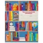 """Читательский дневник А5, 16 листов на скрепке """"Глобус и книги"""""""