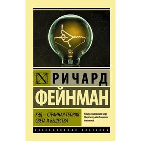 КЭД - странная теория света и вещества. Фейнман Р. Ош