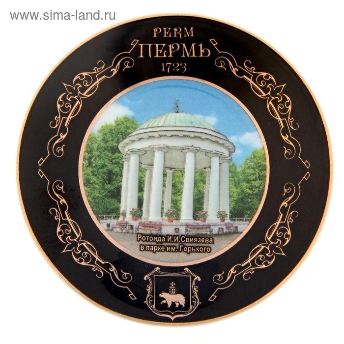 """Тарелка сувенирная """"Пермь. Ротонда"""""""