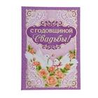 """Диплом """"С Годовщиной свадьбы"""""""