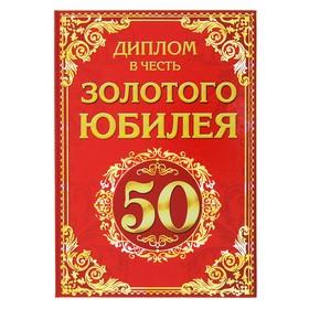 """Диплом """"Юбилей 50 лет"""""""