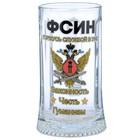 """Кружка под пиво """"ФСИН"""" 0,3 л"""