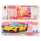 """Закладки-купюры """"Спортивное авто"""" рубли, 153х61мм"""