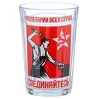 """Стакан граненый """"Пролетарий всех стран, соединяйтесь!"""""""