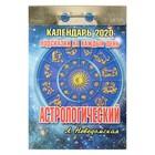 """Отрывной календарь """"Астрологический"""" 2019 год"""
