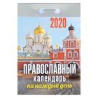 """Отрывной календарь """"Православный календарь на каждый день"""" 2019 год"""