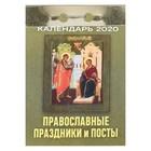 """Отрывной календарь """"Православные праздники и посты"""" 2019 год"""