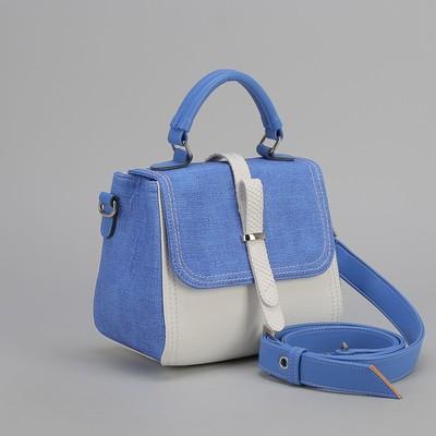 Сумка женская, 2 отдела на молнии, наружный карман, длинный ремень, цвет белый/синий