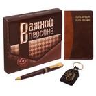 """Подарочный набор """"Важной персоне"""": записная книжка, брелок и ручка"""